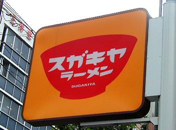baba_sugakiyakanban.jpg
